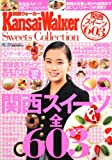 ウォーカームック  Kansai Walker Sweets Collection  61803‐30