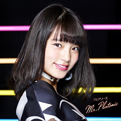 Mr.Platonic(初回生産限定盤/藤田みりあver.)