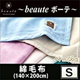 【東京西川】beaute -ボーテ- 綿毛布(毛羽部分)(シングル140×200cm) BE4010 ベージュ