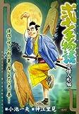 弐十手物語 愛憎人形編 (キングシリーズ 漫画スーパーワイド)