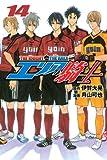 エリアの騎士(14) (講談社コミックス)