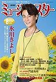月刊ミュージック☆スター 2016年8月号