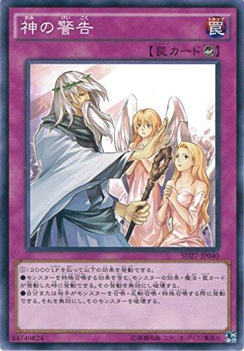 遊戯王カード SD27-JP040 神の警告(ノーマル)遊戯王アーク・ファイブ [?HERO's STRIKE?]
