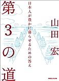 第3の道 日本人が豊かに暮らせるための答え