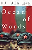 Ocean of Words Army Stories (0375702067) by Jin, Ha