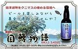 【募金付ビール】 国鱒物語 6本セット