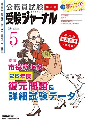公務員試験 受験ジャーナル 27年度試験対応 Vol.5