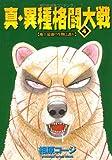 真・異種格闘大戦 4 (アクションコミックス)