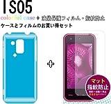 au IS05専用 カラフルケース(ブルー)+液晶保護シート(指紋防止)お買い得セット