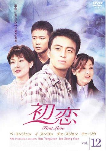 初恋 12(第34話 第36話)