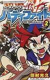 フューチャーカード バディファイト 2 (てんとう虫コロコロコミックス) -
