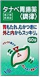 【第2類医薬品】タナベ胃腸薬<調律> 60錠 ランキングお取り寄せ