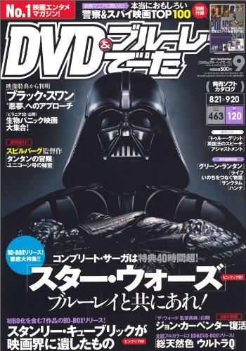 DVD&ブルーレイでーた 2011年 09月号 [雑誌]