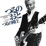 つるのおと (CD+DVD)