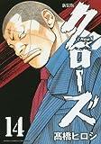 新装版クローズ(14)(少年チャンピオン・コミックス・エクストラ)