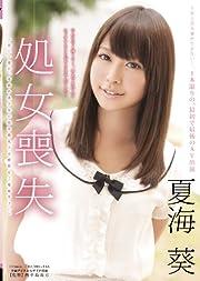 処女喪失 夏海葵 [DVD]