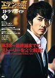 『エデンの東』公式ドラマガイド 3