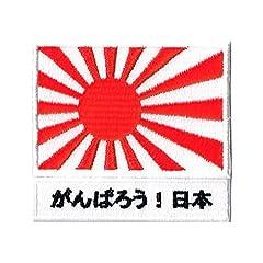 ミリタリーワッペン海軍旗S+がんばろう日本ネーム白セット