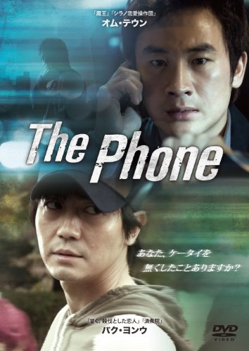 The Phone [DVD]