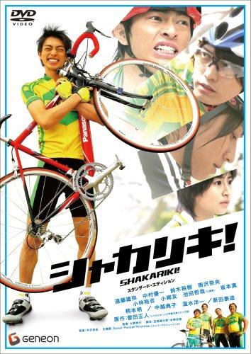 シャカリキ! スタンダード・エディション [DVD]
