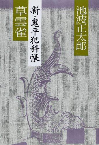 草雲雀-new / onihei hankachō (new onihei hankachō)