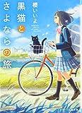黒猫とさよならの旅