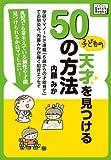 子どもの天才を見つける50の方法  学研ママノートで連載「6歳からの才能育て」でお馴染み、内藤みかが描く知育エッセイ (impress QuickBooks)