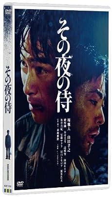 その夜の侍 [DVD]