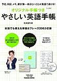 オリジナル手帳つき やさしい英語手帳 (学研ムック英語耳&英語舌シリーズ)