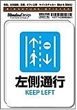 SGS-066 サインステッカー 左側通行 KEEP LEFT (識別・標識 ・注意・警告ピクトサイン・ピクトグラムステッカー)