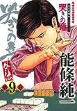 哭きの竜・外伝 � (近代麻雀コミックス)