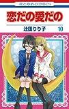 恋だの愛だの(10): 花とゆめコミックス