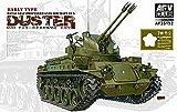 1/35 M42A1ダスター自走高射機関砲 前期型