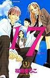 17(じゅうなな) 1 (講談社コミックスフレンド)