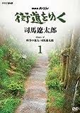 NHKスペシャル 街道をゆく 1 プロローグ 時空の旅人 司馬遼太郎 [DVD]