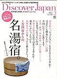 Discover Japan (ディスカバー・ジャパン) 2012年 02月号 [雑誌]