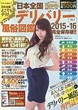 日本全国デリバリー風俗図鑑 2015ー16―デリバリーヘブン全国版vol.2 (WORK MOOK)