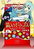 箱入りドロップス 1巻 (まんがタイムKRコミックス)