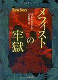 メフィストの牢獄 (文春文庫)