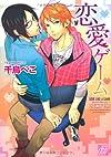 恋愛ゲーム (ドラコミックス)