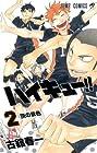 ハイキュー!! 第2巻 2012年08月03日発売