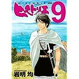 Amazon.co.jp: ヒストリエ(9) 電子書籍: 岩明均: Kindleストア