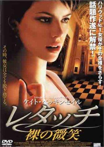 レタッチ/裸の微笑 [DVD]