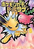 ポケモンカードになったワケ 5 (MFコミックス)