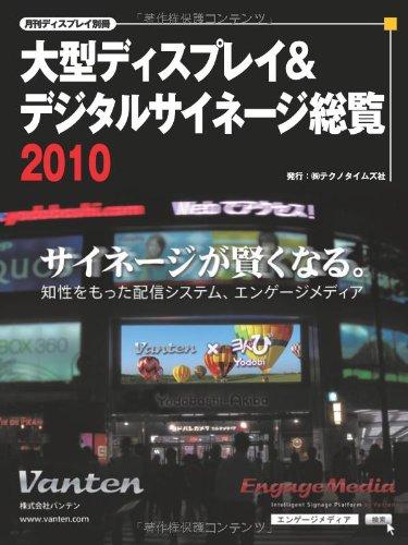 大型ディスプレイデジタルサイネージ総覧2010