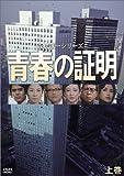 青春の証明 上巻 [DVD]