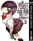 東京喰種トーキョーグール リマスター版 2 (ヤングジャンプコミックスDIGITAL)