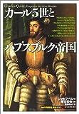 カール5世とハプスブルク帝国 (「知の再発見」双書)