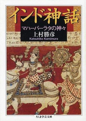 インド神話―マハーバーラタの神々 (ちくま学芸文庫)