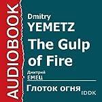 ShNyr the Gulp of Fire [Russian Edition] | Dmitry Yemetz